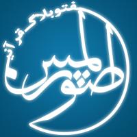 فوتوبلاگ قرآنی صورالمبین